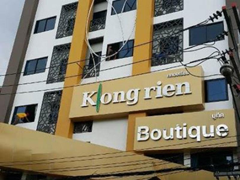 Klongrien Boutique Hotel
