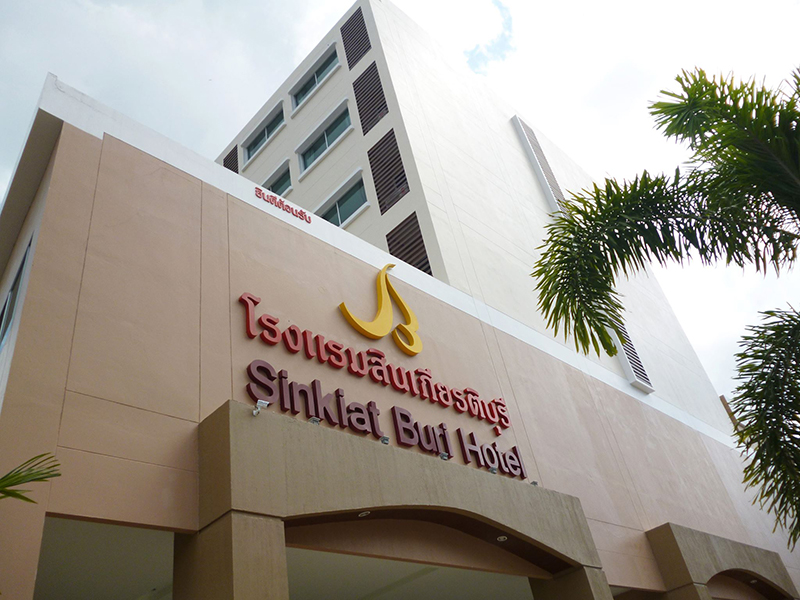 โรงแรมสินเกียรติบุรี