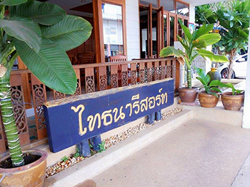 Thai Thana Resort Hotel