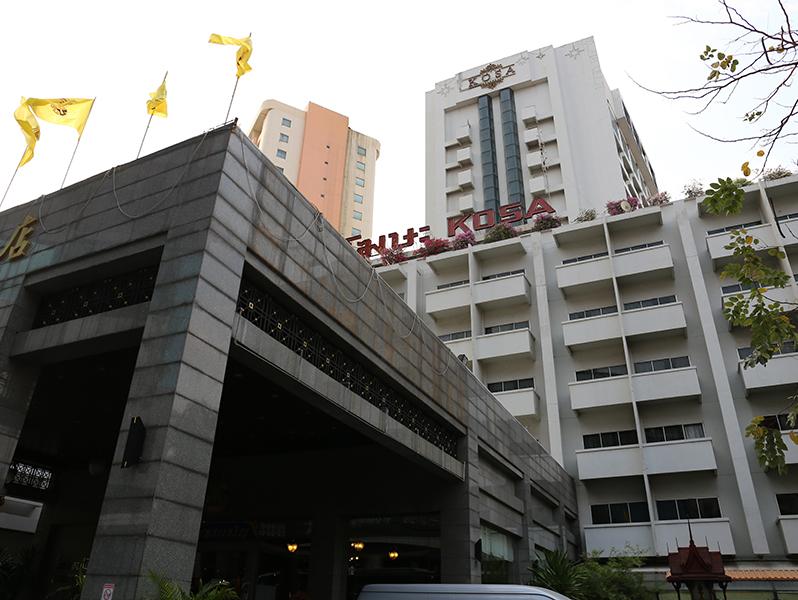 コサホテル