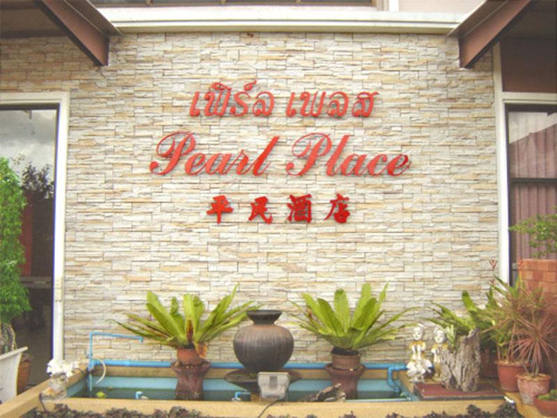 โรงแรมเพิร์ลเพลส