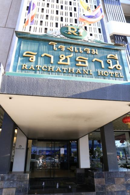 The Ratchathani Hotel