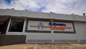 Khum Suphan Hotel