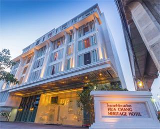 โรงแรม หัวช้างเฮอริเทจ