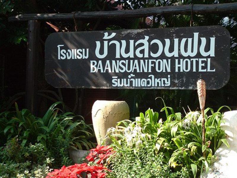 โรงแรม บ้านสวนฝน