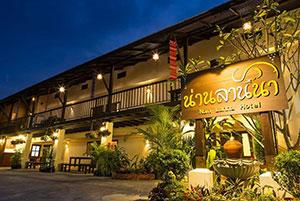 โรงแรมน่านลานนา