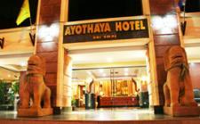 โรงแรม อโยธยา