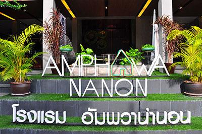 암파와 나논 호텔 & 스파