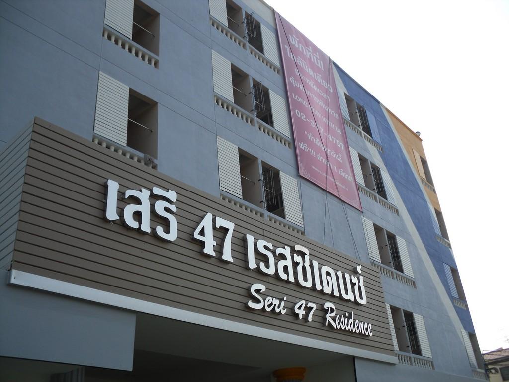 塞瑞47 酒店