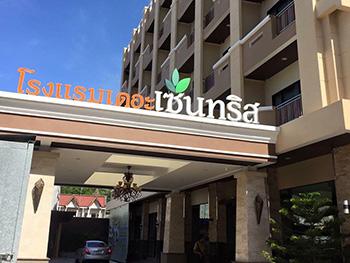 โรงแรมเดอะ เซ็นทริส พัทลุง