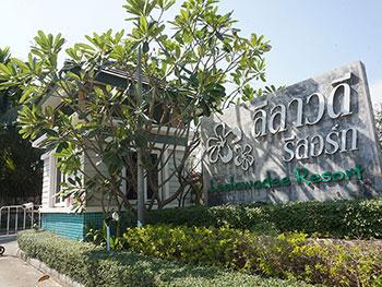Leelawadee Resort Saraburi
