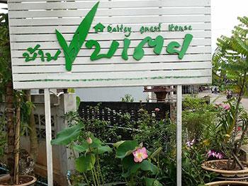 Baan Baiteay Guesthouse