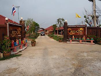Baantawan Resort Nakhonsawan