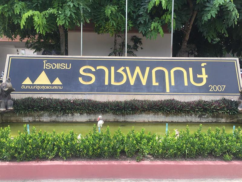 Hotels Nearby Ratchaphruek Hotel