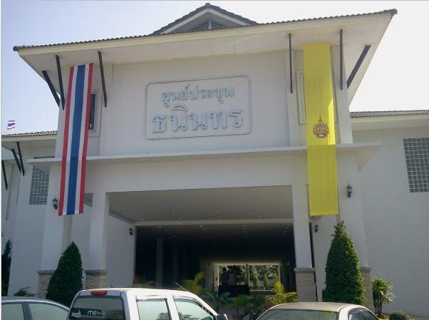 Hotels Thanintorn Greenpark Hotel