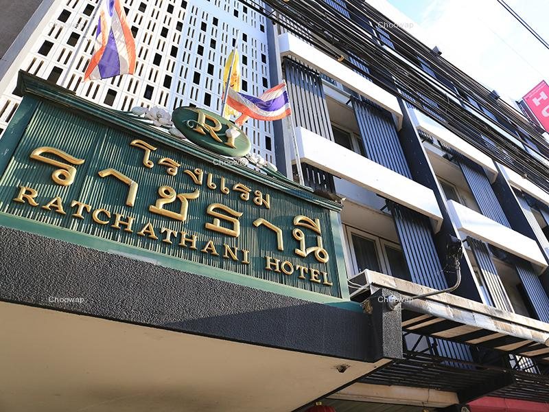 Image Hotel The Ratchathani Hotel
