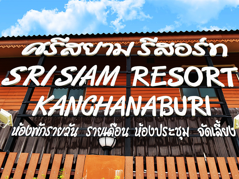 Sri Siam Resort