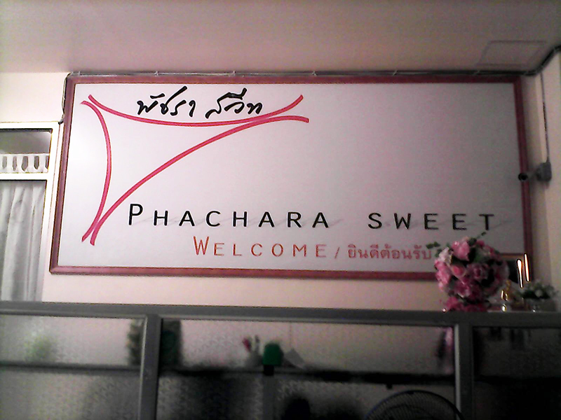 Image Hotel Phachara Suites Songkhla